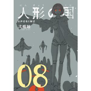 人形の国 (8) 電子書籍版 / 弐瓶勉|ebookjapan