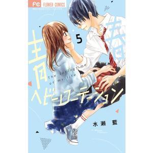青春ヘビーローテーション (5) 電子書籍版 / 水瀬藍 ebookjapan