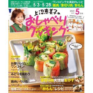 上沼恵美子のおしゃべりクッキング 2021年5月号 電子書籍版 / 上沼恵美子のおしゃべりクッキング編集部|ebookjapan