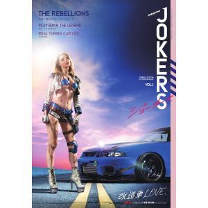 自動車誌MOOK WEB OPTION JOKERS Vol.1 電子書籍版 / 自動車誌MOOK編集部 ebookjapan