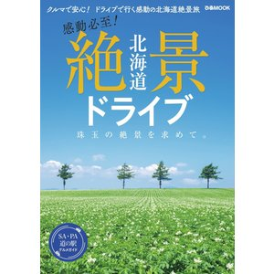 ぴあMOOK 北海道 絶景ドライブ 電子書籍版 / ぴあMOOK編集部|ebookjapan
