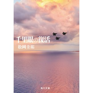 千里眼の復活 電子書籍版 / 著者:松岡圭祐|ebookjapan