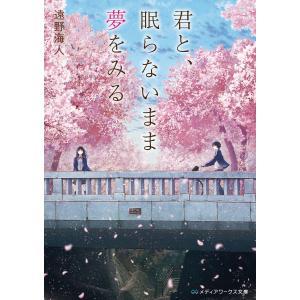 君と、眠らないまま夢をみる 電子書籍版 / 著者:遠野海人|ebookjapan