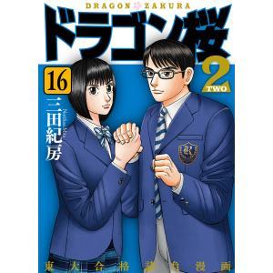 ドラゴン桜2 (16) 電子書籍版 / 三田紀房