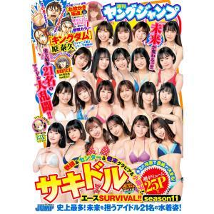 ヤングジャンプ 2021 No.21&22合併号 電子書籍版 / ヤングジャンプ編集部|ebookjapan