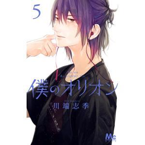 僕のオリオン (5) 電子書籍版 / 川端志季 ebookjapan