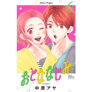 【初回50%OFFクーポン】おとななじみ (6) 電子書籍版 / 中原アヤ|ebookjapan