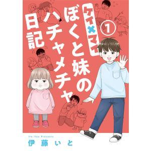 ケイ×マイ ぼくと妹のハチャメチャ日記 (1) 電子書籍版 / 伊藤いと