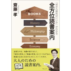「何から読めばいいか」がわかる全方位読書案内 電子書籍版 / 著:齋藤孝