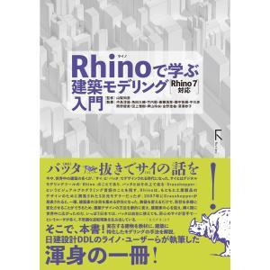 Rhinoで学ぶ建築モデリング入門 Rhino7対応 電子書籍版 ebookjapan