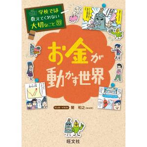 学校では教えてくれない大切なこと33お金が動かす世界 電子書籍版 / 編:旺文社|ebookjapan