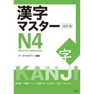 【初回50%OFFクーポン】漢字マスターN4 改訂版 電子書籍版 / 編著:アークアカデミー ebookjapan