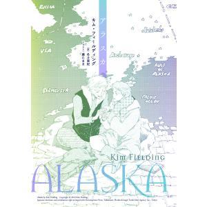 ALASKA 電子書籍版 / 著:キム・フィールディング 訳:冬斗亜紀 イラスト:藤たまき|ebookjapan