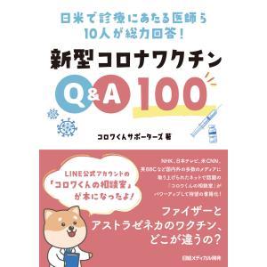 日米で診療にあたる医師ら10人が総力回答! 新型コロナワクチンQ&A100 電子書籍版 / 著:コロ...