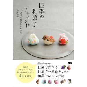 四季の和菓子デザイン帖 電子書籍版 / 宍倉 京子|ebookjapan