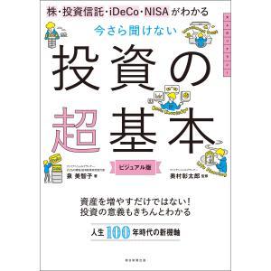 株・投資信託・iDeCo・NISAがわかる 今さら聞けない投資の超基本 電子書籍版 / 泉美智子/奥村彰太郎|ebookjapan
