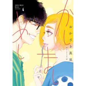 かしましめし(4)【電子限定特典付】 電子書籍版 / おかざき真里|ebookjapan