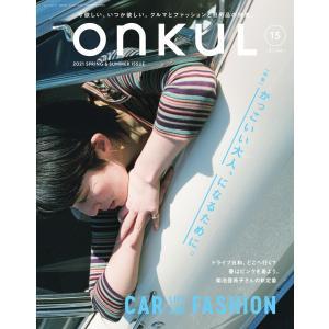 ONKUL オンクル Vol.15 電子書籍版 / ONKUL オンクル編集部|ebookjapan