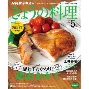 NHK きょうの料理 2021年5月号 電子書籍版 / NHK きょうの料理編集部|ebookjapan