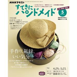 NHK すてきにハンドメイド 2021年5月号 電子書籍版 / NHK すてきにハンドメイド編集部
