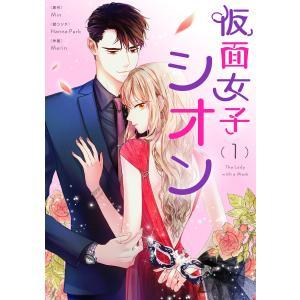 仮面女子シオン (1) 電子書籍版 / Min・Hanna Park・Merin|ebookjapan