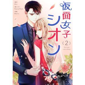 仮面女子シオン (2) 電子書籍版 / Min・Hanna Park・Merin|ebookjapan