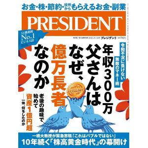 PRESIDENT 2021.5.14 電子書籍版 / PRESIDENT編集部|ebookjapan