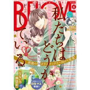 BE・LOVE 2021年6月号 [2021年5月1日発売] 電子書籍版|ebookjapan