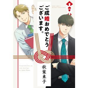 【電子限定おまけ付き】 ご成婚おめでとうございます。 電子書籍版 / 秋葉東子|ebookjapan