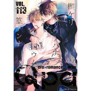 Qpa vol.113 ディープ 電子書籍版 / 楔ケリ / ウノハナ / 雪国ウム / 篁アンナ ebookjapan