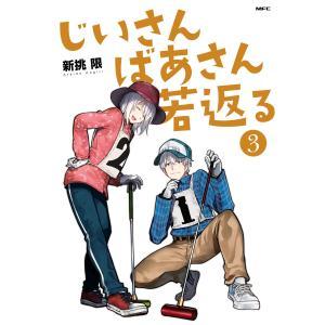 じいさんばあさん若返る (3) 電子書籍版 / 著者:新挑限