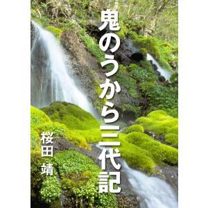 【初回50%OFFクーポン】鬼のうから三代記 電子書籍版 / 桜田靖 ebookjapan