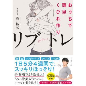 おうちで簡単くびれ作り リブトレ 電子書籍版 / 著:森拓郎