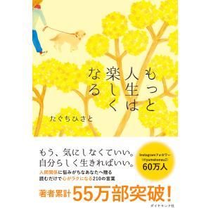 もっと人生は楽しくなる 電子書籍版 / 著:たぐちひさと ebookjapan