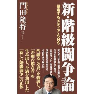 新・階級闘争論 暴走するメディア・SNS 電子書籍版 / 門田隆将