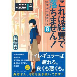 これは経費で落ちません!8 〜経理部の森若さん〜 電子書籍版 / 青木祐子/uki|ebookjapan