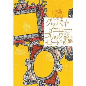 グッバイ・イエロー・ブリック・ロード 東京バンドワゴン 電子書籍版 / 小路幸也|ebookjapan
