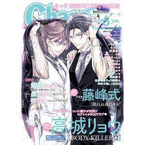 Chara 2021年6月号 電子書籍版|ebookjapan