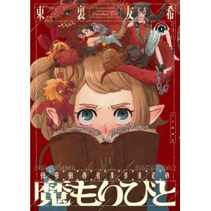 【初回50%OFFクーポン】魔もりびと(1) 電子書籍版 / 東裏友希 ebookjapan