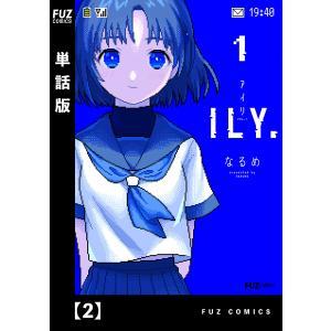 ILY.【単話版】 2 電子書籍版 / なるめ|ebookjapan
