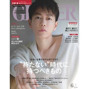 GINGER[ジンジャー] 2021年6月号 電子書籍版 / 著:幻冬舎|ebookjapan
