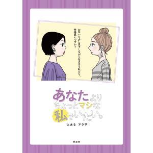 あなたよりちょっとマシな私でいたい。 電子書籍版 / 著:とあるアラ子|ebookjapan