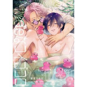 麗人uno! Vol.115 Nudeなコイゴコロ 電子書籍版 / 著:bov 著:U 著:安堂ろめだ|ebookjapan