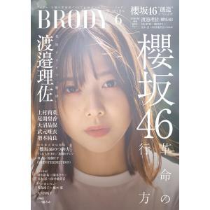 BRODY(ブロディ) 2021年6月号 電子書籍版 / 編:BRODY編集部 ebookjapan