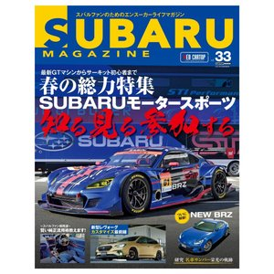 SUBARU MAGAZINE(スバルマガジン) Vol.33 電子書籍版 / SUBARU MAGAZINE(スバルマガジン)編集部|ebookjapan