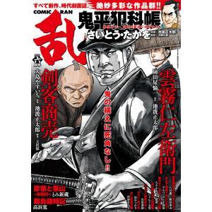 コミック乱 2021年6月号 電子書籍版 / コミック乱編集部|ebookjapan