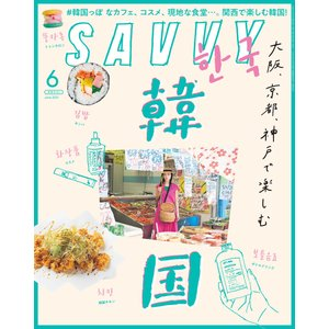 SAVVY 2021年6月号 電子版 電子書籍版 / 京阪神エルマガジン社