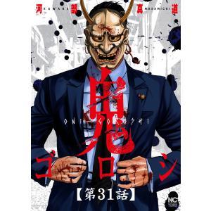 鬼ゴロシ【単話版】 第31話 電子書籍版 / 作:河部真道|ebookjapan