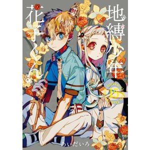 地縛少年 花子くん (15) 電子書籍版 / あいだいろ|ebookjapan
