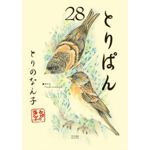 【初回50%OFFクーポン】とりぱん (28) 電子書籍版 / とりのなん子 ebookjapan